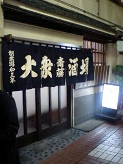 大衆酒場「斎藤」@十条